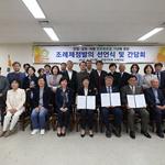 안양·군포·의왕 3개 시의회, '민주화운동 기념조례 제정 발의' 공동 선언