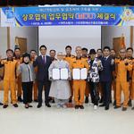 여주소방서, 대한재난구호안전봉사회 업무협약