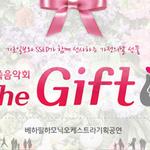 내일 아트센터 인천서 가족음악회 베하 필하모닉·라클라쎄 등 공연