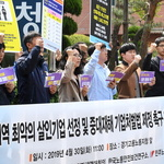경기도내 중대 재해기업 세 곳 발표