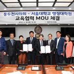 동두천시의회-서울대학교 행정대학원, 교육협력 MOU 체결