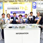 안산시 지역화폐 '다온' 한달만에 가맹점 8400개 확보·40억원 판매
