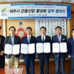 여주시-엔토리서치-SOKN생태보전연구소 곤충산업 활성화 위한 업무협약