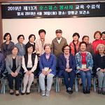 양평군, 2019년 호스피스 자원봉사자 수료식 개최
