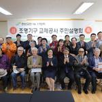 LH 경기본부, 안산고잔 16·17단지 임대주택  조명 교체공사 설명회