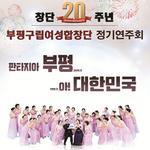 인천 부평구립여성합창단, 16일 창단 20주년 기념 정기연주회