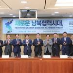남북교류협력 활성화 해법 찾기 열띤 토론