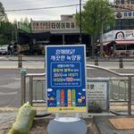 의정부시, 녹양동 생활쓰레기 주민관리자 위촉