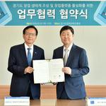 경과원-나이스평가정보,  '창업 생태계 조성 업무협약' 체결