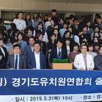 경기도유치원연합회 지향점 '유아교육 신뢰 회복'에 뒀다