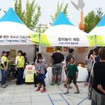과천시, '제2회 과천시 사회적 경제·마을공동체 한마당' 개최