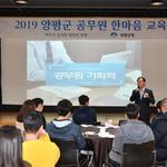 양평군, 민선7기 군정 비전 달성 위한 '릴레이 공직자 교육' 진행