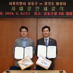 화성시와 서울 성동구 자매결연 협약 체결