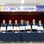 고양,'민-관-경 참여 고양시 교통협의체' 구성 위한 업무협약