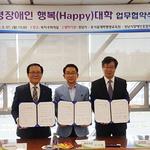 성남시-동서울대-장애인종합복지관 고령 장애인 평생교육 관한 업무협약 체결