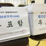 인천 동구 아파트 동 대표 선거 하루 사이 달라진 투표함 수상