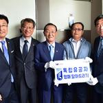 윤화섭 안산시장, 독립유공자 후손 자택 찾아 '음성국 선생 명패'