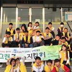 이천 서희청소년방과후아카데미 학생들 학교주변 환경정화활동