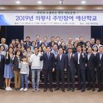 의왕시청 대회의실서 '2019 주민참여예산학교' 운영