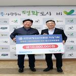 삼표그룹,연천군 청소년육성재단에 후원금 기탁