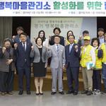 '경기 행복마을관리소 토론회'서 시범운영 5곳의 활동사례 발표