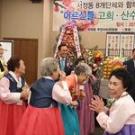 평택 서정동 8개 단체,  홀몸노인 22명 '고희·산수연'열어