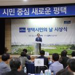 '제24주년 평택시민의 날' 기념 11개 분야 유공자 74명에 시상식