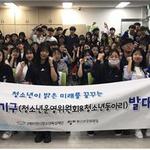 이천지역 청소년 참여기구 2곳-동아리 12곳, 연합활동 공식화 선언