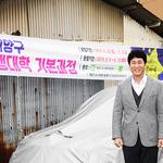 지역민 목소리 귀 기울여 인프라 구축 '마을愛 살어리랏다'