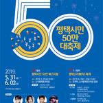 평택시,인구 50만 명 진입 축하 및 시민의 날 기념 축제 31일 개최