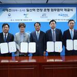 고양 대곡~ 부천 소사 복선전철 '일산역 연장 운행' 업무협약 체결
