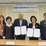 의왕시자원봉사센터, 치매예방·봉사 위한 업무협약