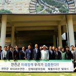 연천군, 하이러브연천 정책자문위원회와 공약이행평가단 발대식