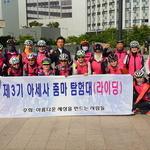 아세사 줌마탐험대, 인천 라이딩 코스 질주