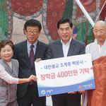 의왕시 대한불교 조계종 백운사,청소년 돕기 위한 장학금 기탁