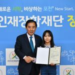 포천시인재장학재단,'2019년 포천시인재장학재단 제1기 장학금 수여식' 개최