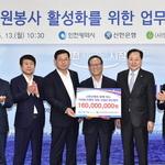 인천시-신한은행 '기업 자원봉사 활동 활성화' 협력