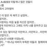 """강성훈, 작년 마지막 사과글엔 """"늦은거 알지만.. 고마웠어"""""""