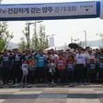 양주 옥정중앙공원 '제3회 The 건강하게 걷기대회' 1000여명 참가