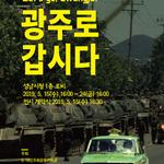 성남시청 로비서 5·18 민주화운동 사진전