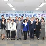 성남시의회-가천대학교 상호 협력 업무협약 체결