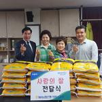 NH농협 의왕시지부,푸드뱅크에 사랑의 쌀 전달