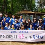 '이천시 청춘with봉사단' 장애인 농장 '베리굿초록날개'서  첫 활동