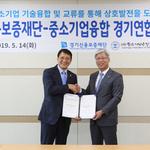 경기신용보증재단, 14일 중소기업융합 경기연합회와 업무협약 체결