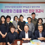 새마을문고 양주지부- 독서진흥회, 행복한 문화 공동사업 업무협약