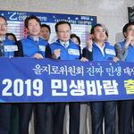 민주당 '민생 대장정'으로 한국당에 맞불
