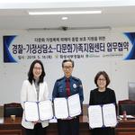 화성서부서, 다문화센터 관계자 등과 '다함께 차차차' 시책 업무협약
