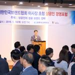 광명시는 광명상공회의소와 함께  '상공인 경영포럼' 개최