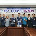 가평군과 서울 이랜드프로축구단 업무협약 체결