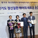 화성시, 정신질환 치료 2개부문 수상 영예